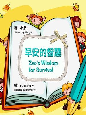 cover image of 早安的智慧