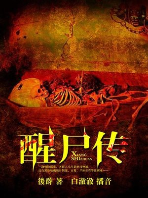 cover image of 醒尸传