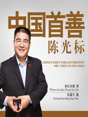 cover image of 中国首善陈光标