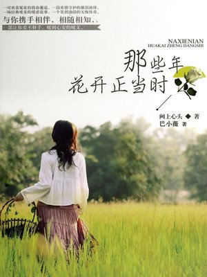 cover image of 那些年花开正当时