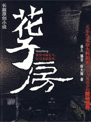 cover image of 花子房