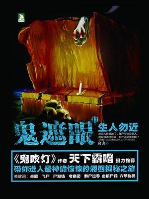 cover image of 鬼遮眼Ⅱ:生人勿近