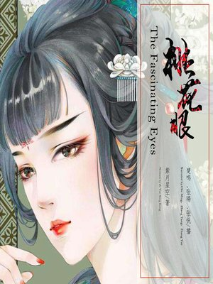cover image of 桃花眼