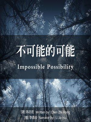 cover image of 不可能的可能