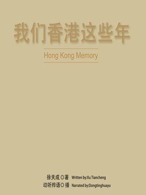 cover image of 我们香港这些年