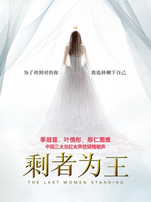 cover image of 剩者为王