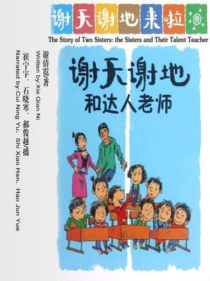 cover image of 谢天谢地来了:谢天谢地和达人老师
