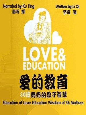 cover image of 爱的教育:36位妈妈的教子智慧