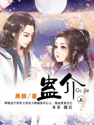 cover image of 蛊介