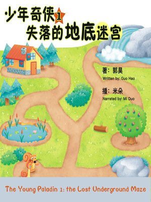 cover image of 少年奇侠1失落的地底迷宫
