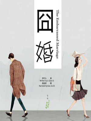 cover image of 囧婚