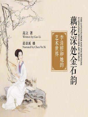 cover image of 藕花深处金石韵