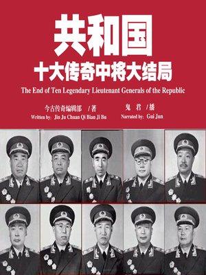 cover image of 共和国十大传奇中将大结局