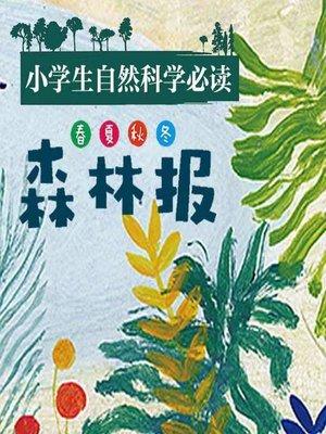 cover image of 小学自然科学必读