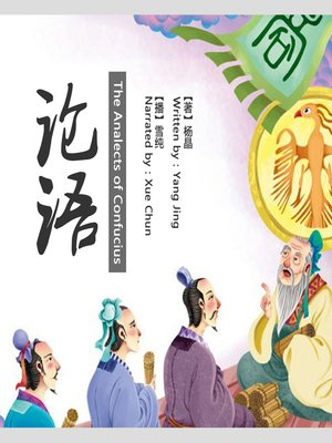 cover image of 论语