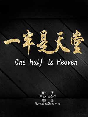 cover image of 一半是天堂
