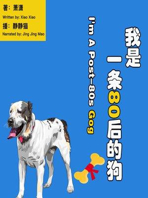 cover image of 我是一条80后的狗