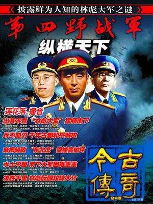 cover image of 第四野战军纵横天下