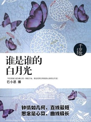 cover image of 谁是谁的白月光