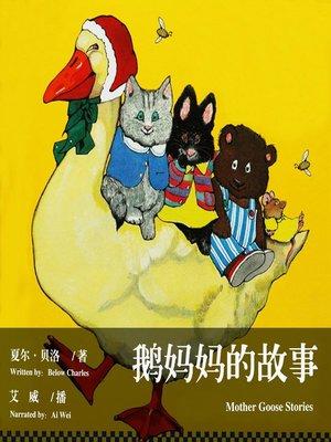cover image of 鹅妈妈的故事