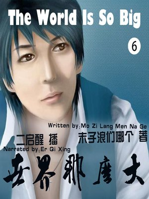 cover image of 世界那么大6