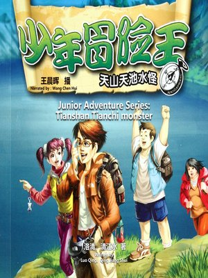 cover image of 少年冒险王系列:天山天池水怪