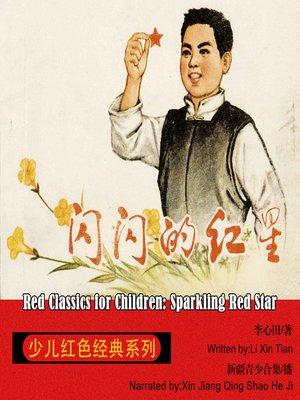 cover image of 少儿红色经典系列:闪闪的红星