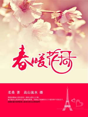 cover image of 春暖花开
