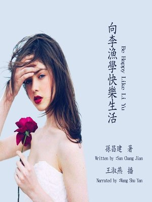 cover image of 向李渔学快乐生活