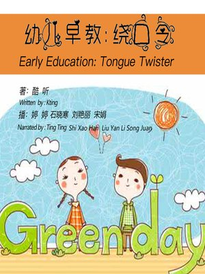 cover image of 幼儿早教