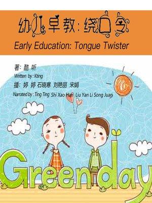 cover image of 幼儿早教