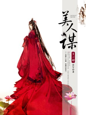 cover image of 美人谋第一部