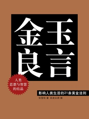cover image of 金玉良言