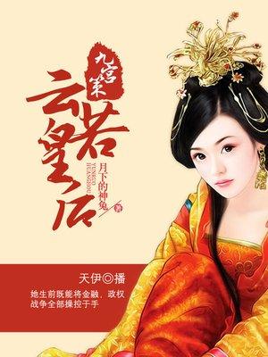 cover image of 九宫策,云若皇后