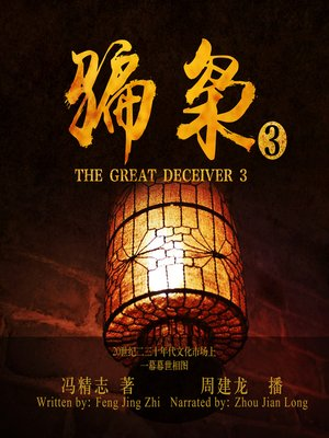 cover image of 骗枭.3