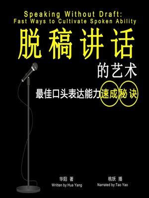 cover image of 脱稿讲话的艺术