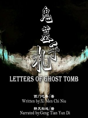 cover image of 鬼墓手札