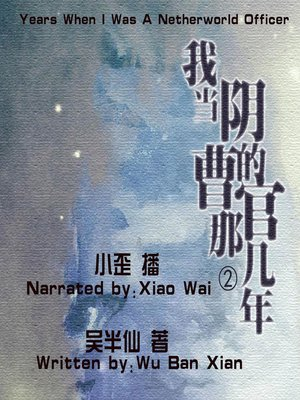 cover image of 我当阴曹官的那几年2
