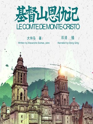 cover image of 基督山恩仇记