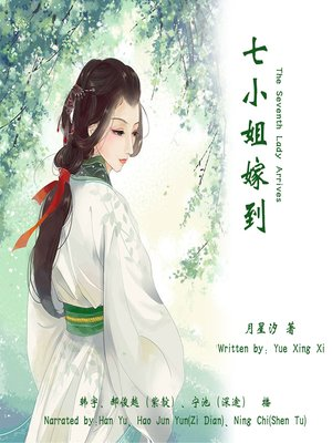 cover image of 七小姐嫁到