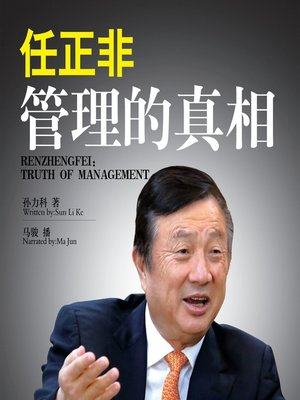 cover image of 任正非
