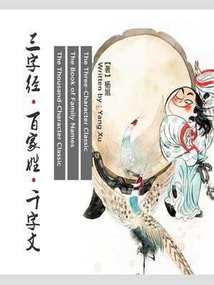 cover image of 三字经、百家姓、千字文