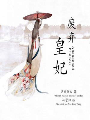 cover image of 废弃皇妃