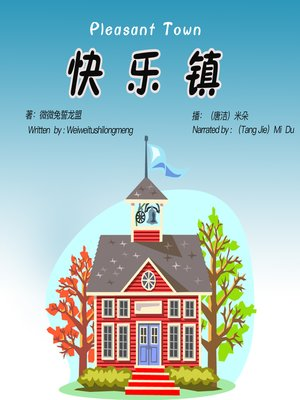 cover image of 快乐镇