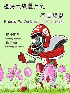 cover image of 植物大战僵尸之夺宝联盟