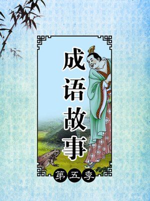 cover image of 成语故事第五季