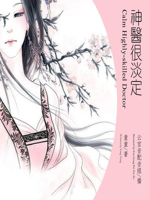 cover image of 神医很淡定