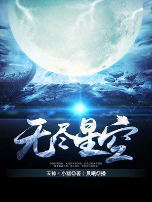 cover image of 无尽星空
