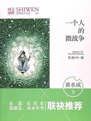 cover image of 一个人的微战争
