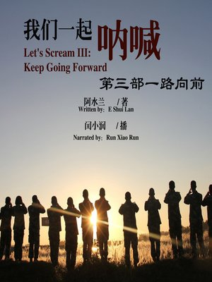 cover image of 我们一起呐喊